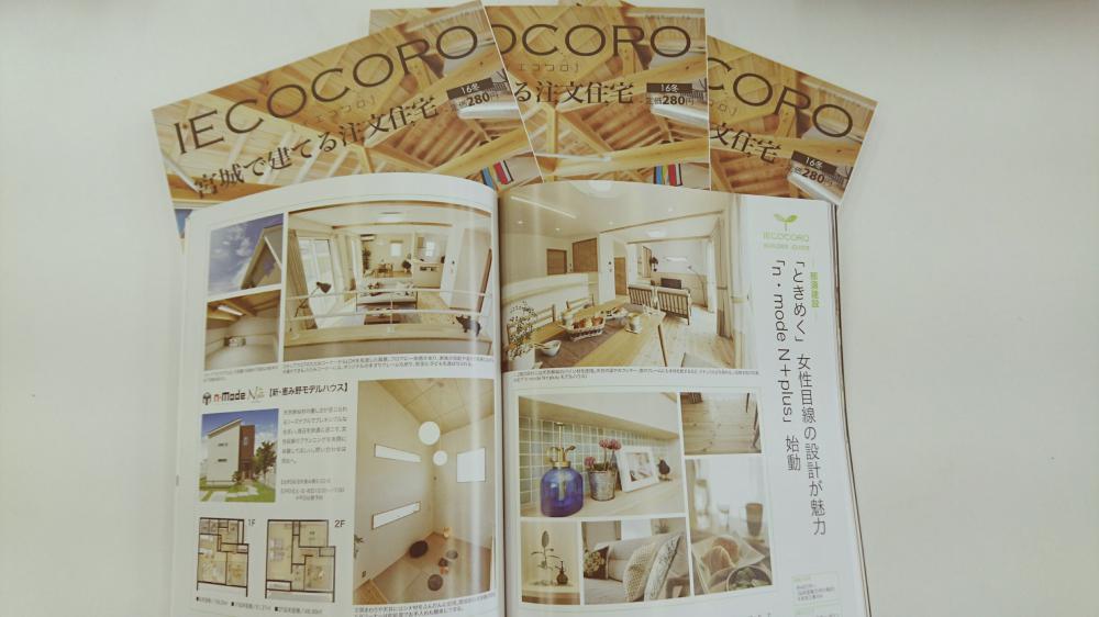 住宅雑誌『IECOCORO』イエココロ '16冬号 発売!:画像