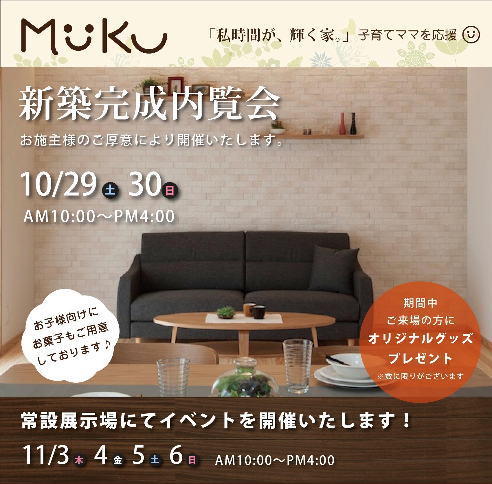 新築完成内覧会(10/29・30)&展示場イベント開催(11/3〜):画像