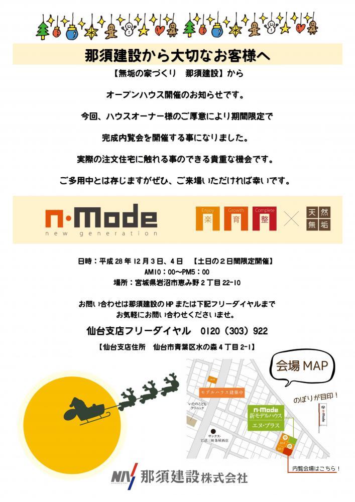 12月★新築完成内覧会開催します!