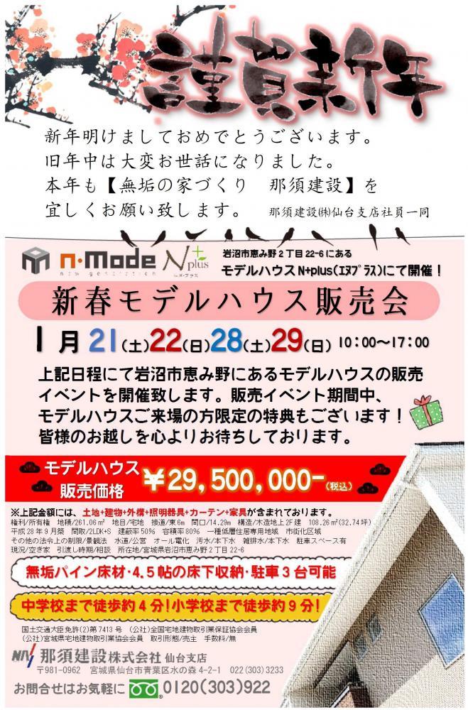 新春・1月イベントのお知らせ