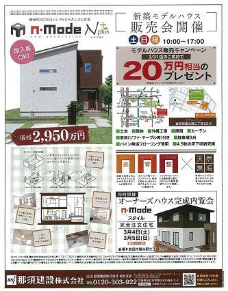 家具付モデルハウス販売中---♪