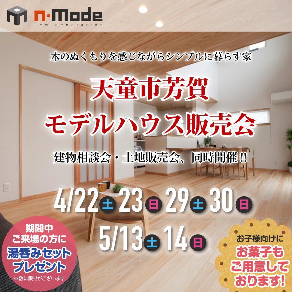 天童芳賀モデルハウス販売会開催 (4/22〜):画像