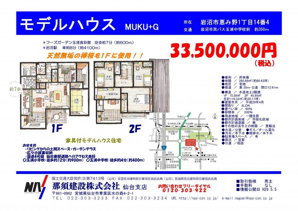 モデルハウスMUKU+G 3350万円:画像