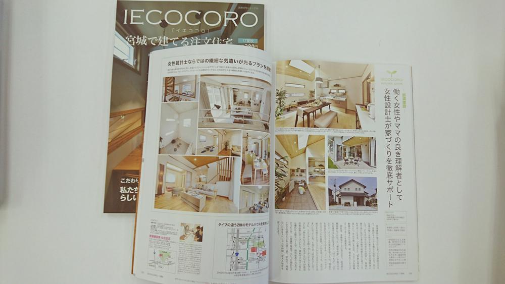 IECOCORO(イエココロ)'17夏秋号に掲載されています!