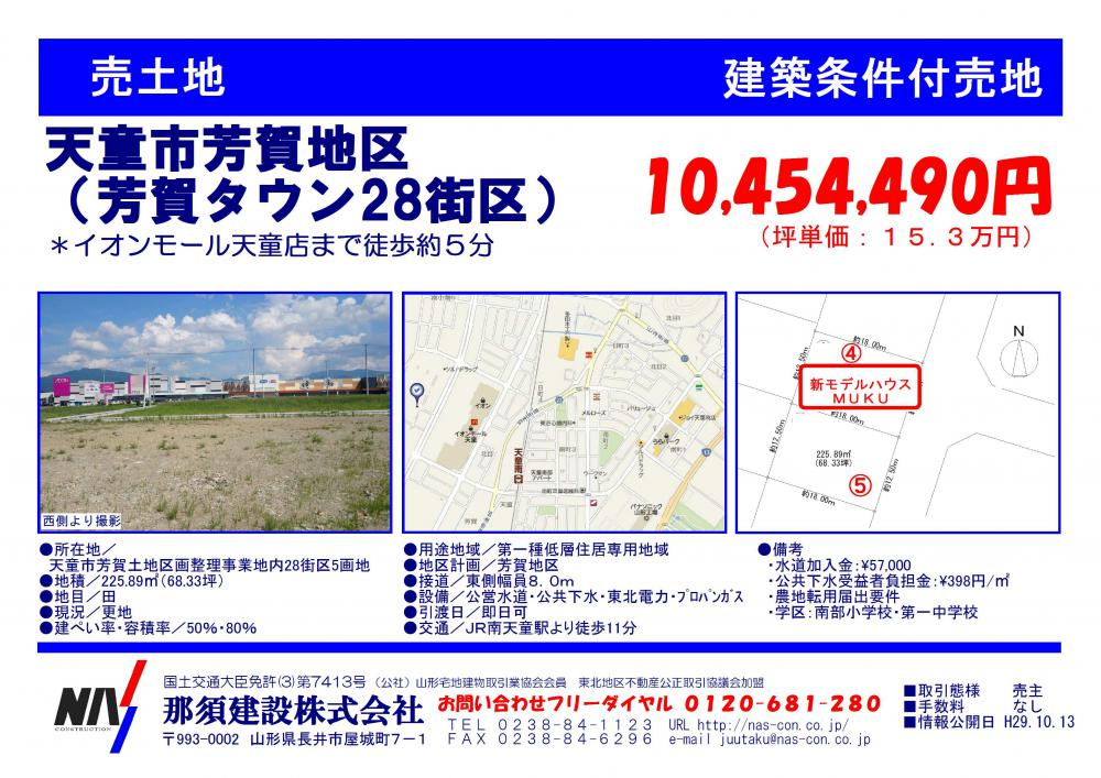 芳賀タウン28街区