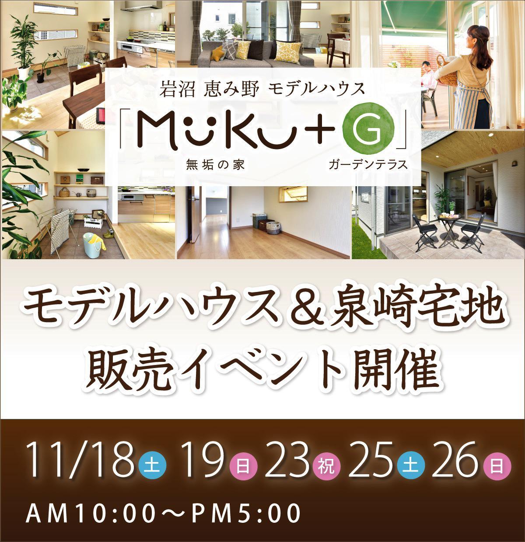 モデルハウス&泉崎宅地・販売イベント開催(11/18~)