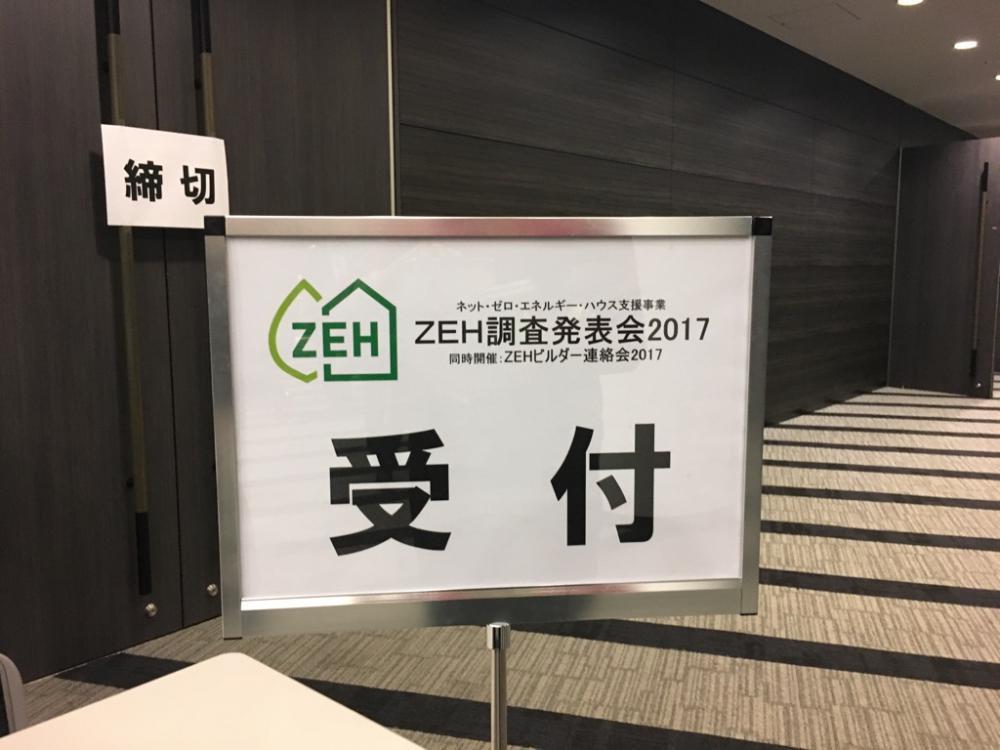 ZEH発表会2017のこと:画像