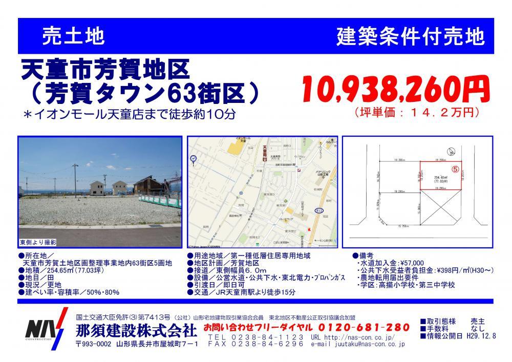 芳賀タウン63街区5