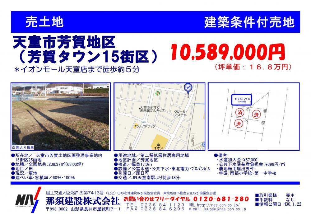 芳賀タウン15街区:画像