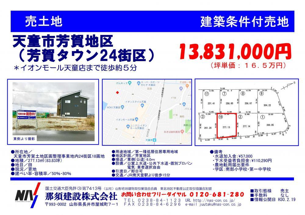 芳賀タウン24街区18:画像