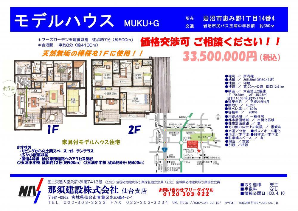 モデルハウスMUKU+G 3350万円