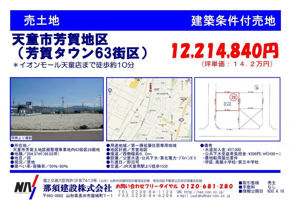 芳賀タウン63街区28