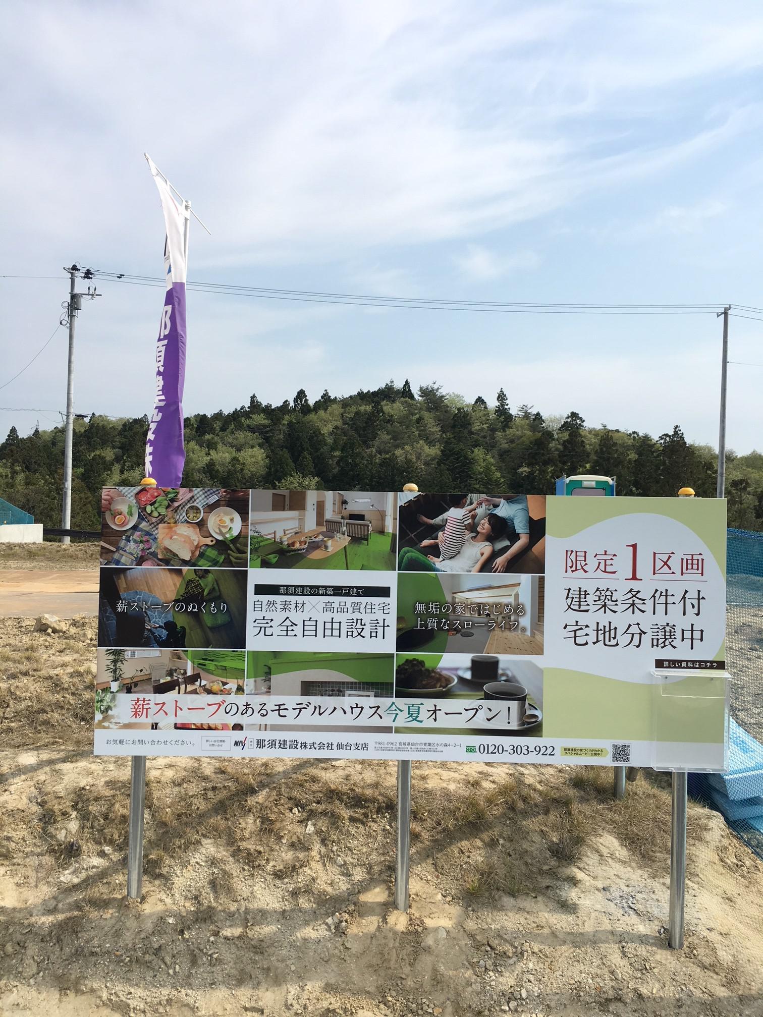 大衡村の土地です!!