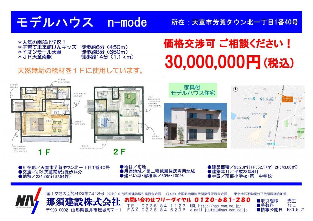 天童モデルハウス『n−mode』 販売中!価格ご相談可能です☆