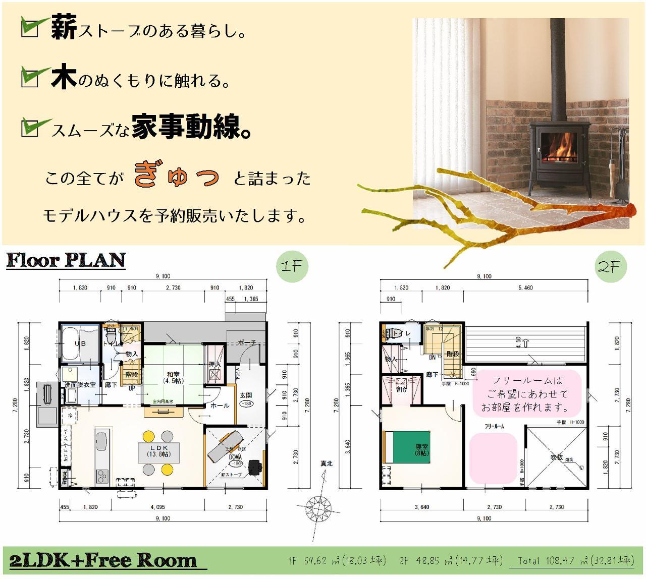 ときわ台南モデルハウス〜販売情報〜