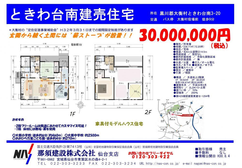 ときわ台南建売住宅 3000万円(税込):画像