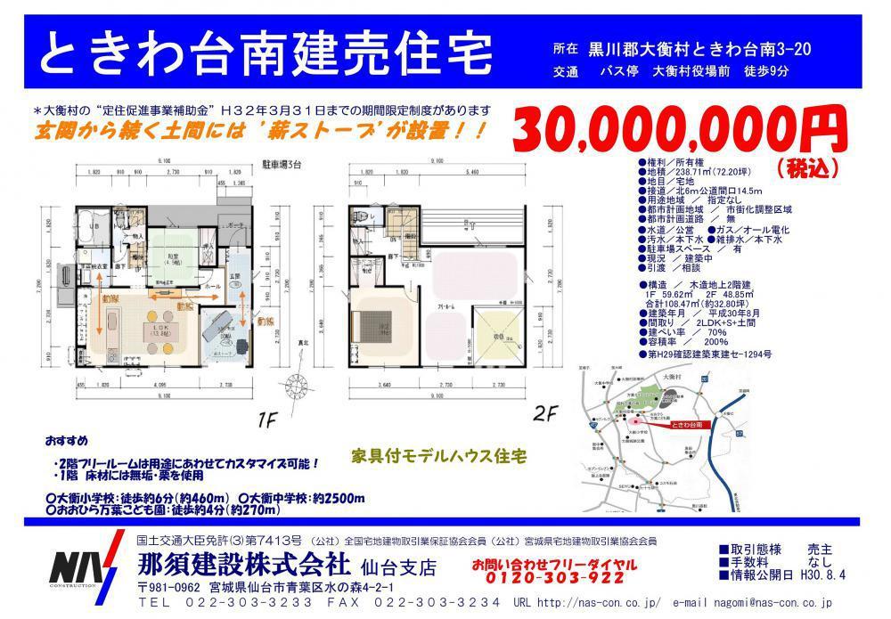 ときわ台南モデルハウス販売情報♪