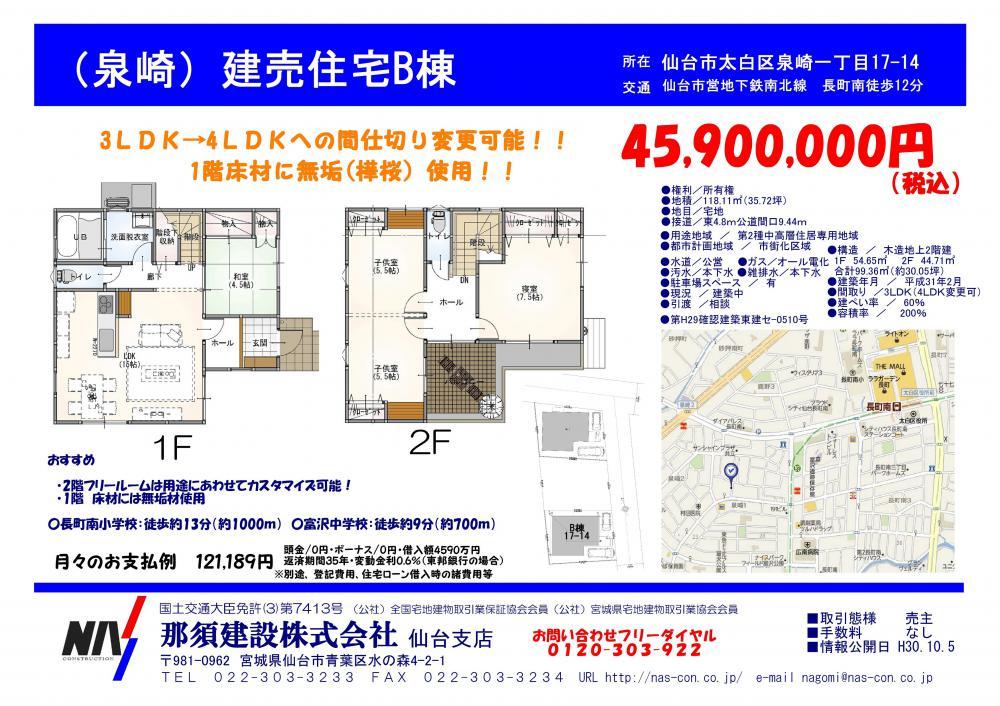 (泉崎)建売住宅B棟 4590万円(税込):画像
