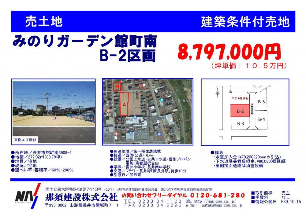 みのりガーデン館町南 B-2区画:画像