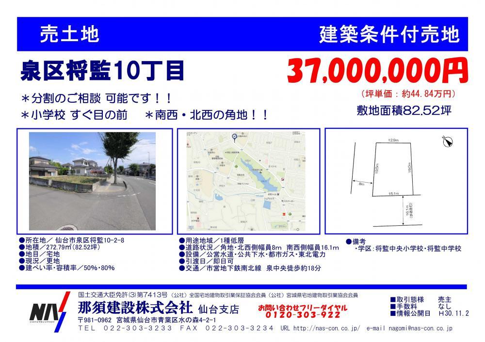 泉区将監10丁目  3700万円 <分割相談可>:画像