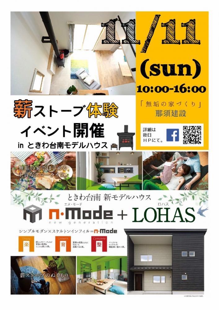 11/11薪ストーブ体験イベント開催します!