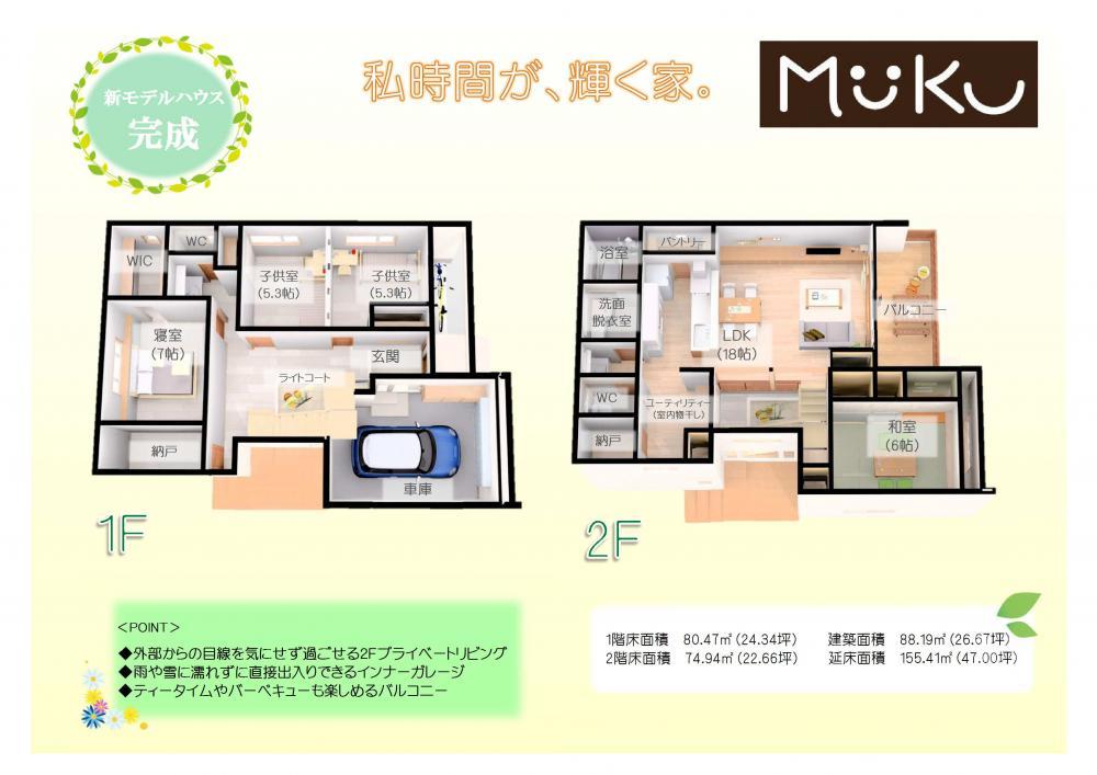天童芳賀モデルハウス販売会&モニターハウス完成内覧会 開催!