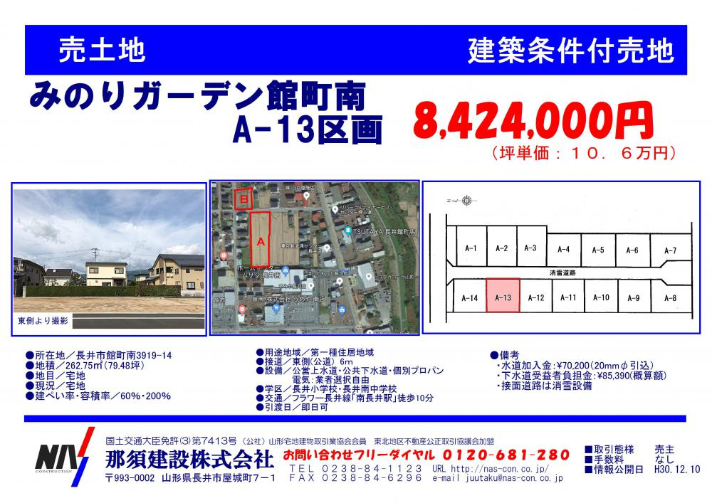 みのりガーデン館町南 A-13区画:画像