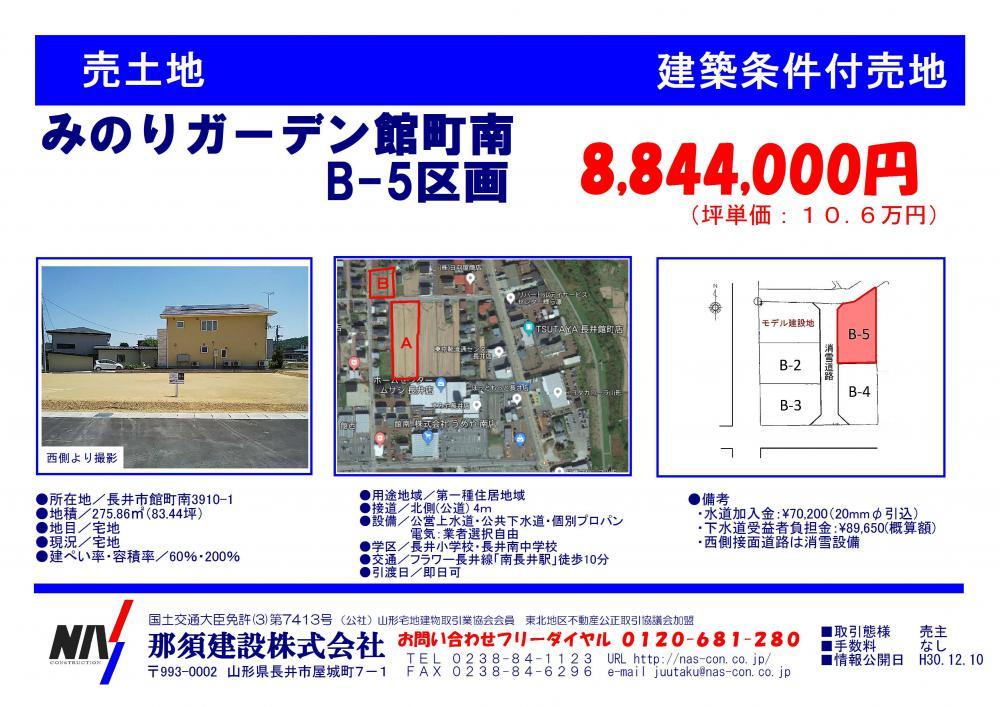 みのりガーデン館町南 B-5区画:画像