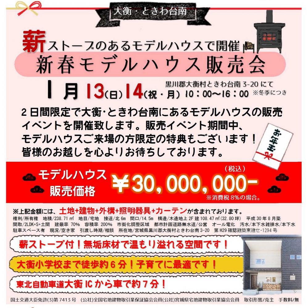 新春モデルハウス販売会のお知らせ