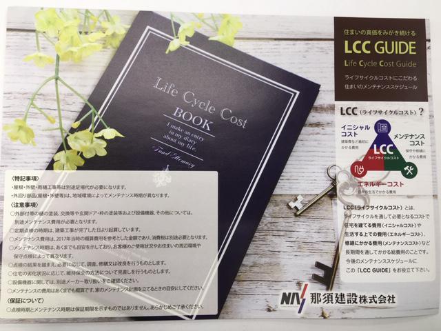 LCCライフサイクルコスト:画像