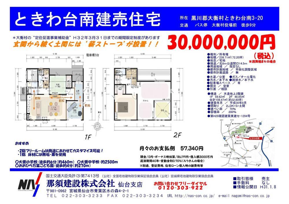 ときわ台南建売住宅 3000万円(税込)