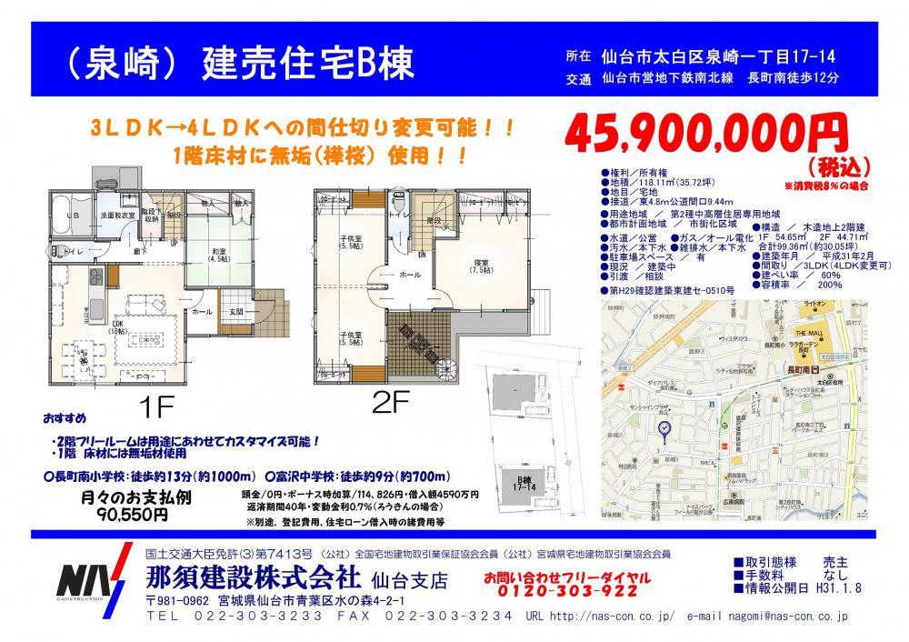 (泉崎)建売住宅B棟 4590万円(税込)