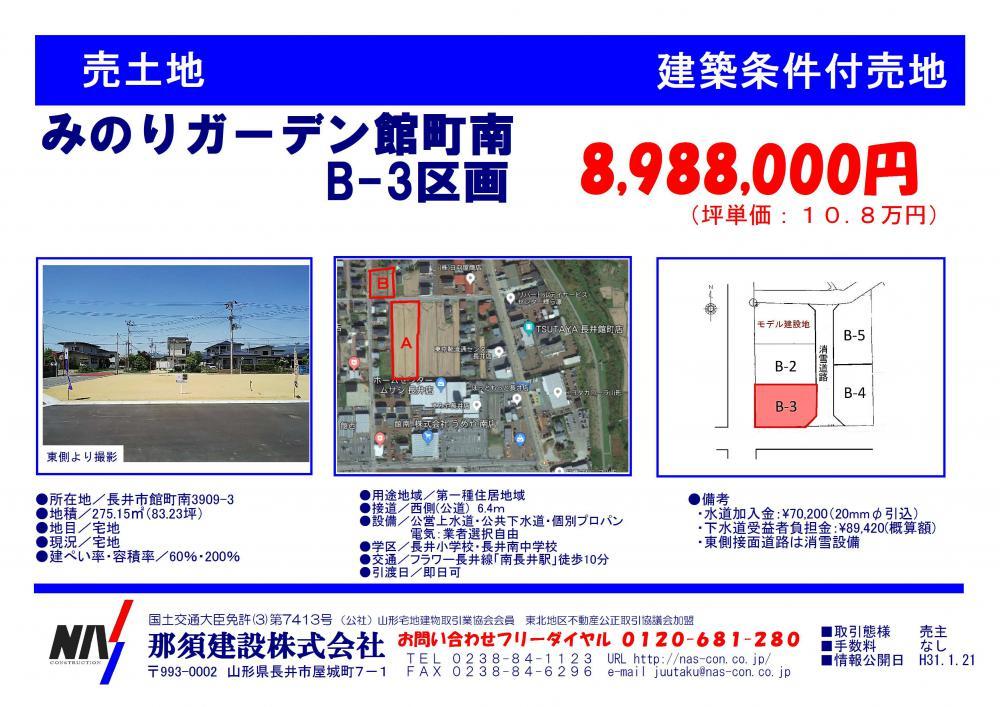 みのりガーデン館町南 B-3区画:画像