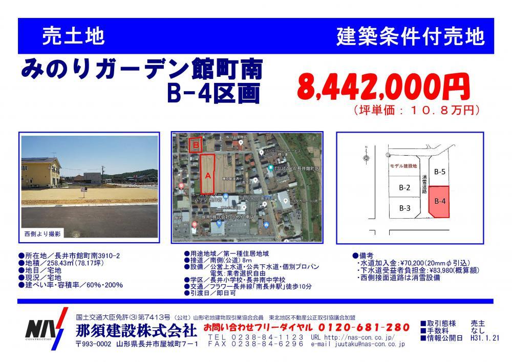 みのりガーデン館町南 B-4区画:画像