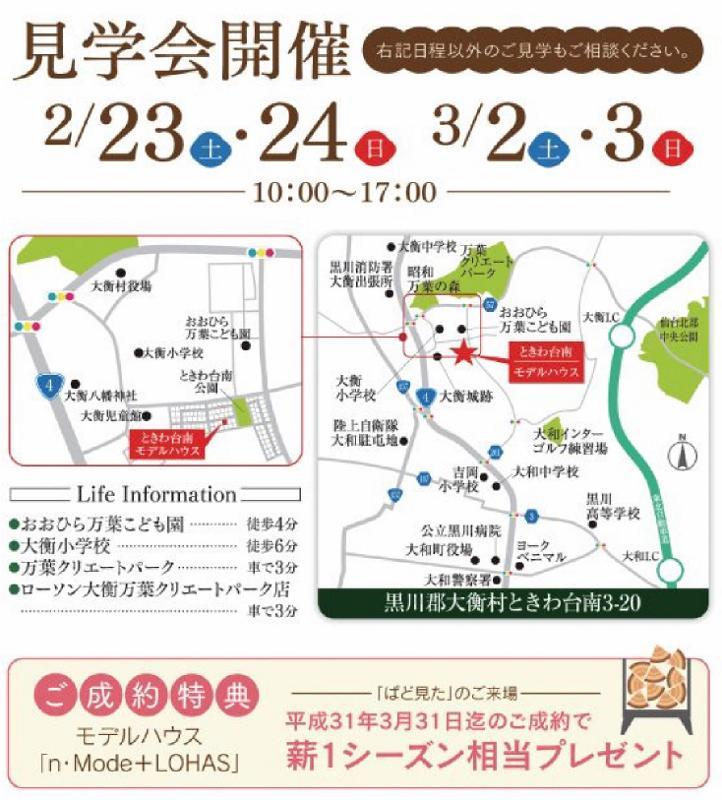 ときわ台南【薪ストーブ付】モデルハウス販売イベント開催♪