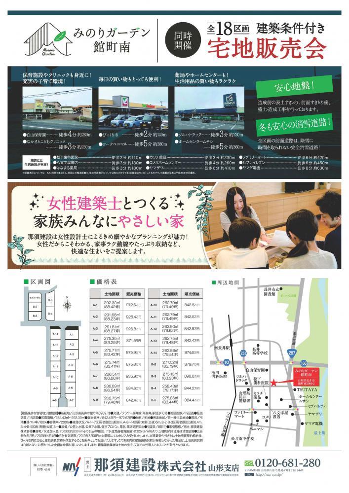 4/27・28 長井モデルにてイベント開催☆