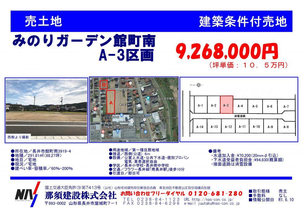 みのりガーデン館町南 A-3区画:画像