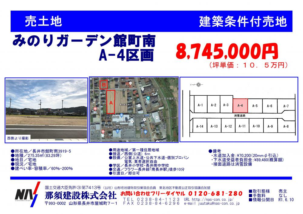 みのりガーデン館町南 A-4区画:画像