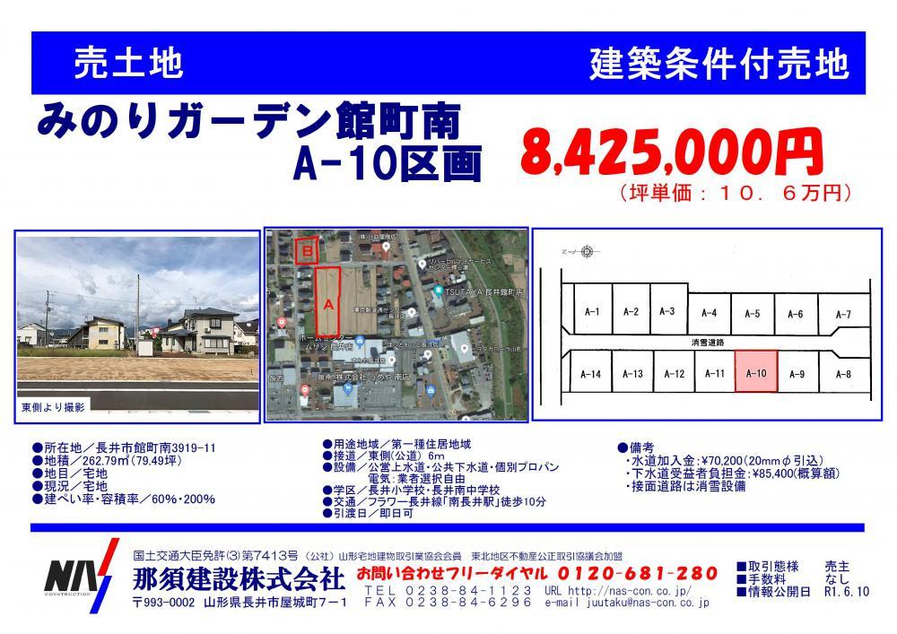 みのりガーデン館町南 A-10区画:画像