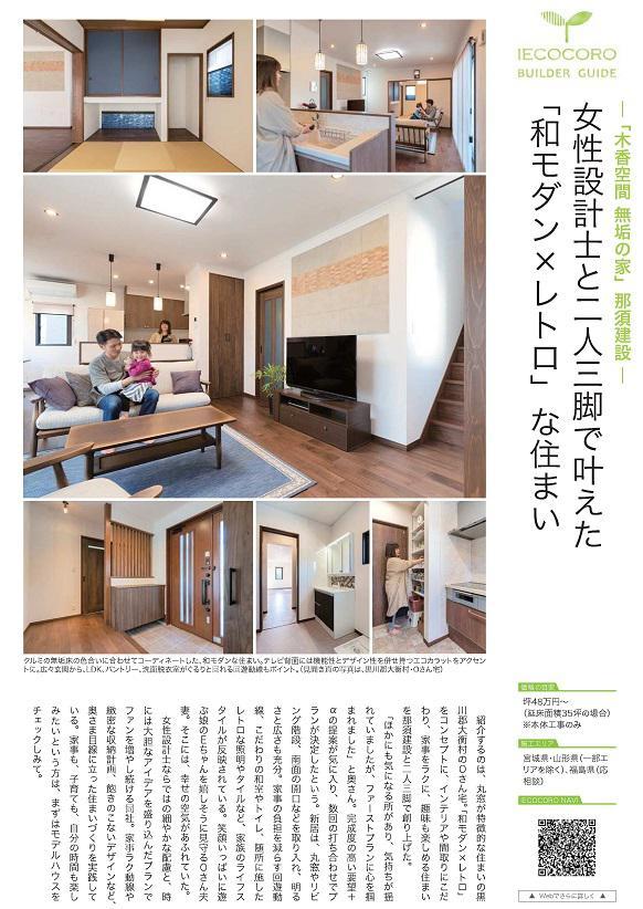注文住宅雑誌 イエココロ'19 夏秋号 発売されました♪