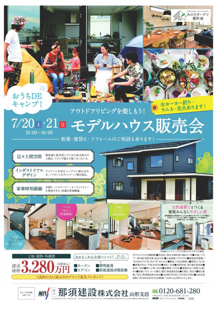 7月20日・21日 長井モデルハウスにてイベント開催します☆