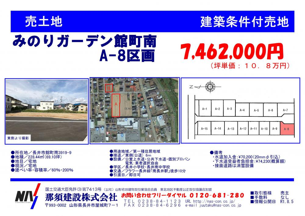 みのりガーデン館町南 A-8区画:画像