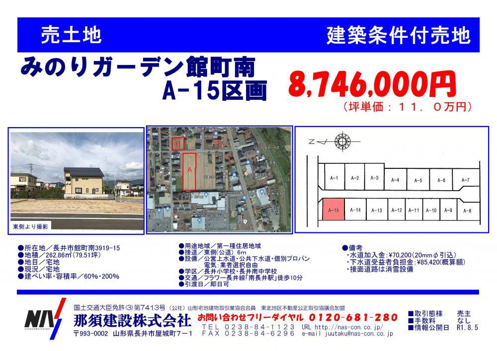 みのりガーデン館町南 A-15区画:画像