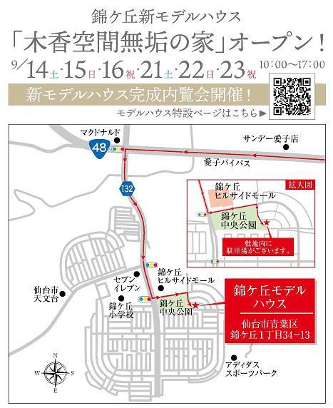 錦ヶ丘モデルハウス★9/14,15,16,21,22,23 オープニングイベント6日間開催★