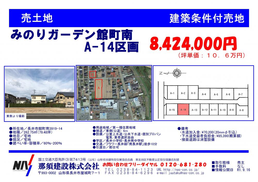 みのりガーデン館町南 A-14区画:画像