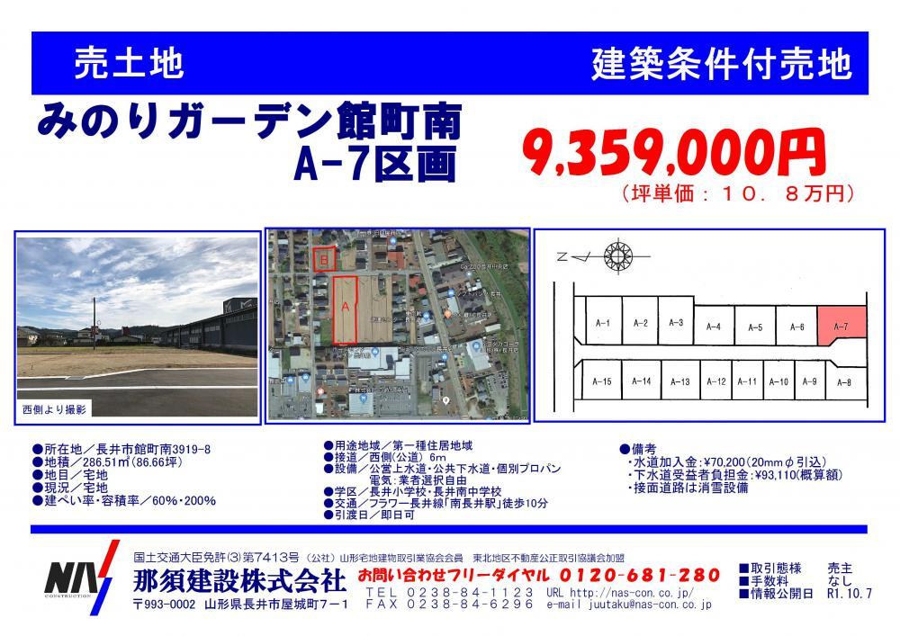 みのりガーデン館町南 A-7区画:画像