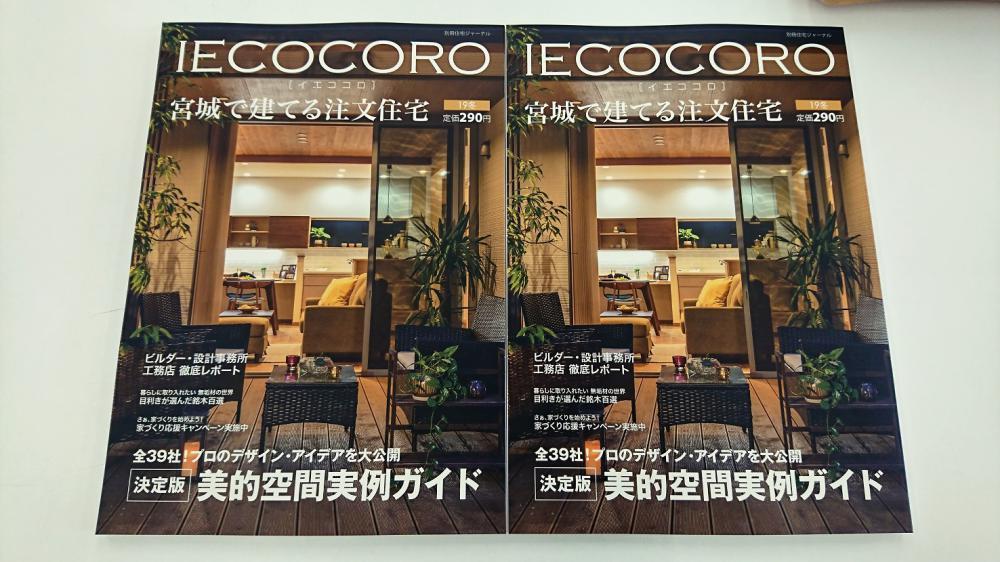 イエココロ '19冬号 発売♪ 表紙に選ばれましたっ
