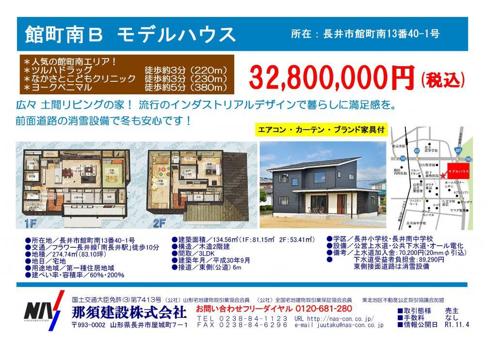 長井市館町南建売住宅 3,280万円(税込):画像