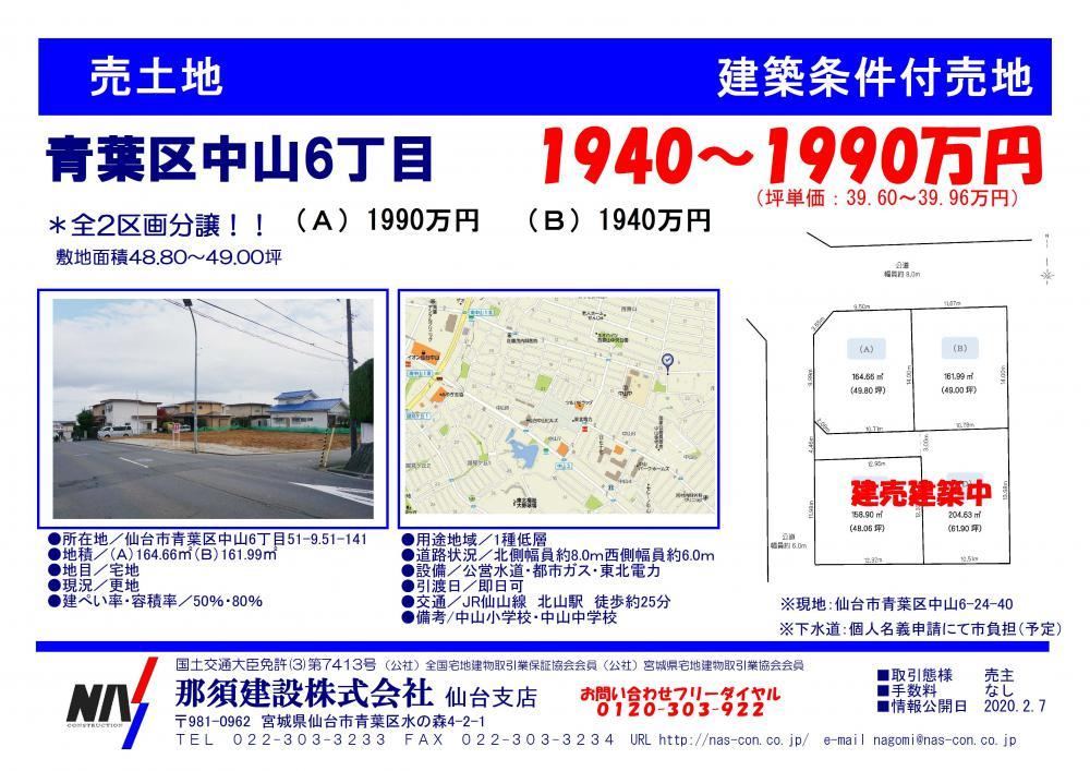 青葉区中山6丁目(2区画) 1940万円〜1990万円:画像