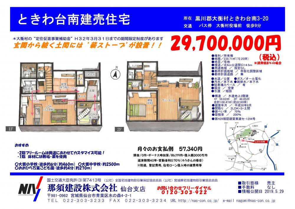 ときわ台南建売住宅 2990万円(税込)